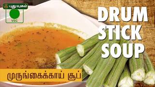 Drumstick Soup Recipe   Murungakkai Soup Recipe I Puthuyugam Recipe
