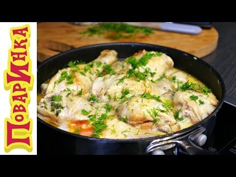 Как потушить курицу в сметане на сковороде