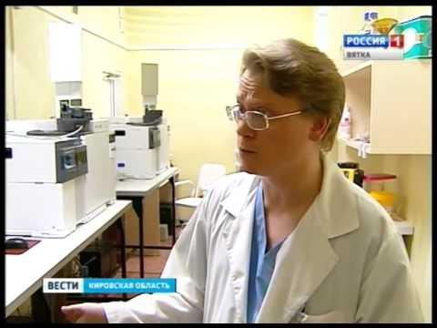 Новое оборудование в наркодиспансере (ГТРК Вятка)