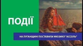 """На Луганщині поставили мюзикл """"Ассоль"""""""