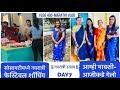 Gambar cover Societymadhey नवरात्री Festival शॉपिंग   आम्ही मावशी-आजीकडे गेलो   Day 7   Vlog 495   Marathi Vlog
