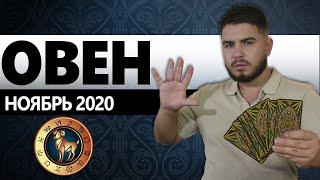 ОВЕН РАСКЛАД ТАРО НА НОЯБРЬ 2020. Предсказания от Дмитрия Раю
