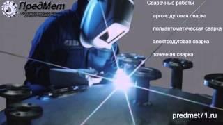 Смотреть видео Сварочные работы москва