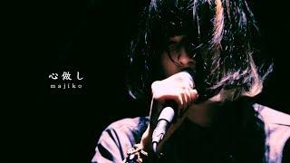 majiko - 心做し [LIVE]