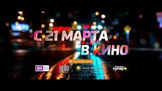 """""""ТРЕЗВЫЙ ВОДИТЕЛЬ"""" официальный трейлер"""