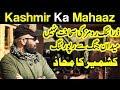 Mahaaz with Wajahat Saeed Khan - Kashmir Ka Mahaaz - 10 December 2017 - Dunya News mp3 indir