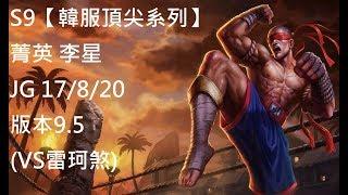 S9【韓服頂尖系列】菁英 李星LeeSin JG 17/8/20 版本9.5(VS雷珂煞)