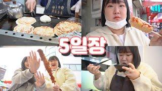 5일장 홍성시장 먹방 브이로그ㅣ핫바, 호떡, 떡볶이, …