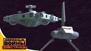 Звёздные войны: Повстанцы - Имперский взгляд - Star Wars (Сезон 3, Серия 17) | Мультфильм Disney