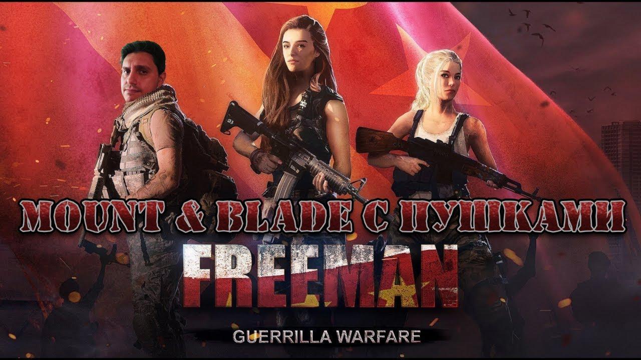 FREEMAN: GUERRILLA WARFARE | Mount & Blade в современности! [ПРОСТО СТРИМ]