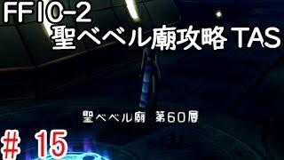 (コメ付き)【TAS】FF10-2 WIP【part15】
