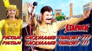 Рустам Сагдуллаев танцует???  Рустам Сагдуллаев танцует!!! & «Старики Леонида Быкова»