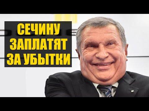 «Роснефть» выплатит рекордные дивиденды за 2020 год