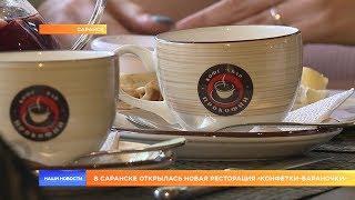 В Саранске открылась новая ресторация «Конфетки-бараночки»
