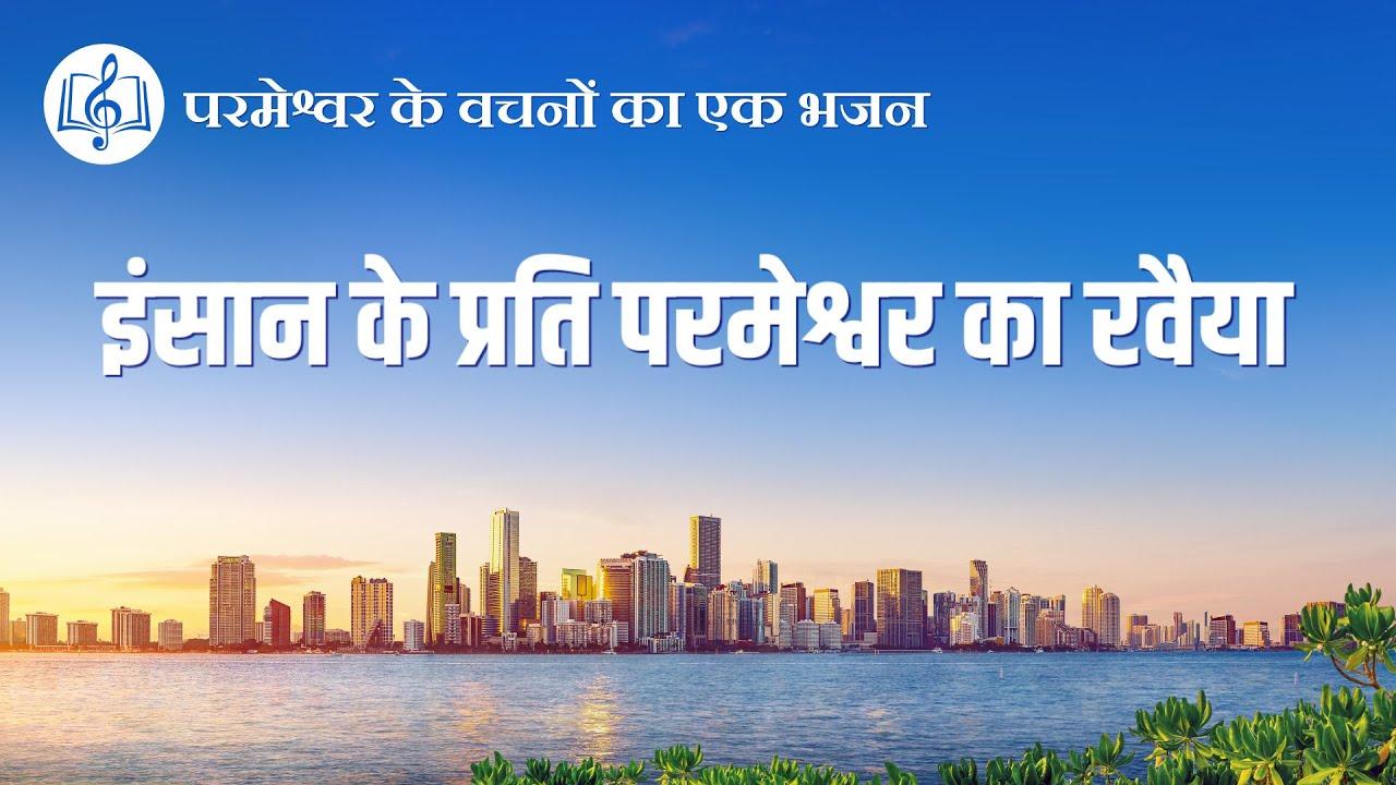 इंसान के प्रति परमेश्वर का रवैया   Hindi Christian Song With Lyrics