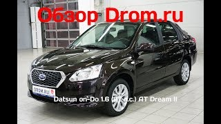 Datsun On-Do 2018 1.6 (87 Л.С.) At Dream Ii - Видеообзор