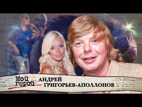 Андрей Григорьев-Аполлонов. Мой