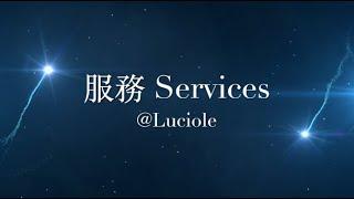 Publication Date: 2019-03-16 | Video Title: 【Luciole】服務 Service