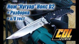 Нож Кугуар складной, Нокс сталь d2