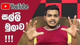 Earn Money From YouTube ? YouTube සල්ලි