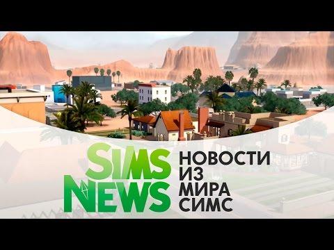 Sims News | Улучшение графики в The Sims 3!