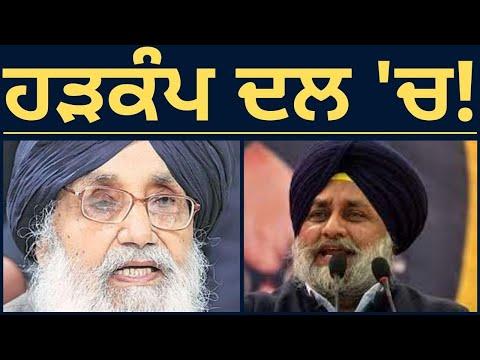 ਹੜਕੰਪ ਦਲ 'ਚ! Punjab Politics Latest News