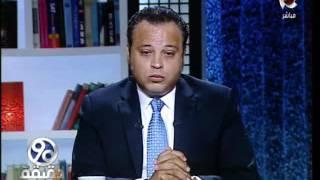 90دقيقة | تامر عبد المنعم يهاجم الداعية مصطفي حسني بسبب قوله ( الامام الشهيد حسن البنا )