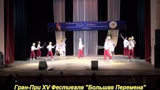 Гран При XV Фестиваля Большая Перемена (Ярославль 1000-летний)