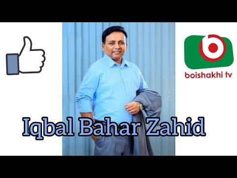 Business Show @ Boishakhi TV Host Iqbal Bahar Zahid