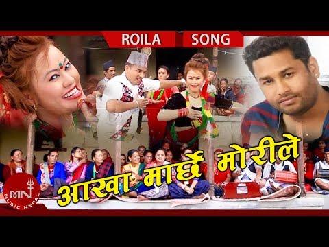 New Roila Song 2075/2018 | Aakha Marchhe Morile - Kulendra BK & Sharmila BK Ft. Shankar & Sarishma