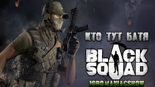 Black squad (Former Viper circle)