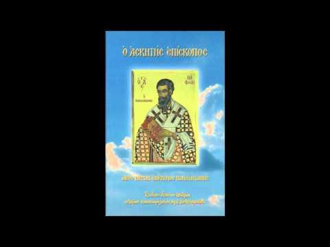 ΑΠΟΛΥΤΙΚΙΟΝ: Αγίου Νήφωνος Επισκόπου Κωνσταντιανής 23 Δεκεμβρίου