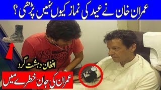 prime minister imran khan security issue || imran khan have to take security protocol | info teacher