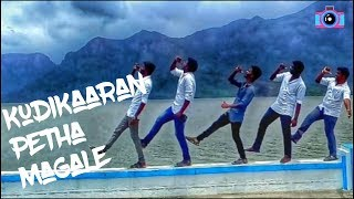 Kudikaaran petha magale Lyrics Video Song - Crazy San Studio
