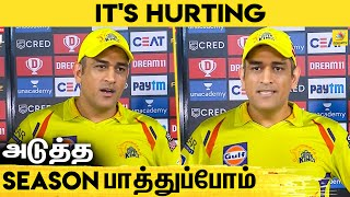 🔴அடுத்த Season-ல் தொடரும் தல தோனி ?   MS Dhoni Emotional Speech   CSKvsMI Highlights   IPL 2020