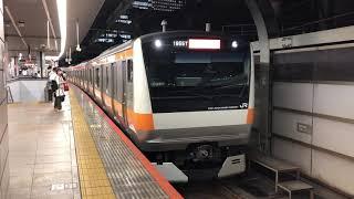 E233系0番台トタT34編成東京発車