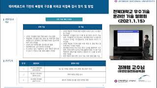 [전북대학교 우수기술 온라인 기술설명회] 기술 4. 테…