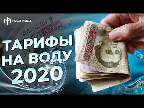Тарифы на воду в 2020 году для украинцев! Что изменится и сколько будем платить