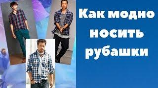 видео Как мужчине носить рубашку