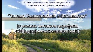 """""""Читаем Солженицына в библиотеке"""""""