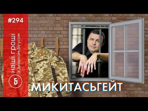 Будуй, як Микитась: скандали та схеми екснардепа з Укрбуду /// Наші Гроші № 294 (2019.10.14)