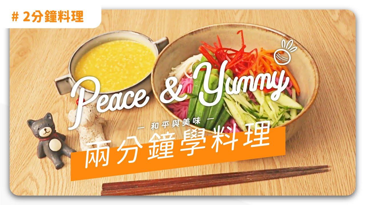 【2分鐘學素食料理】: 純素火龍果涼麵|ASMR料理過程