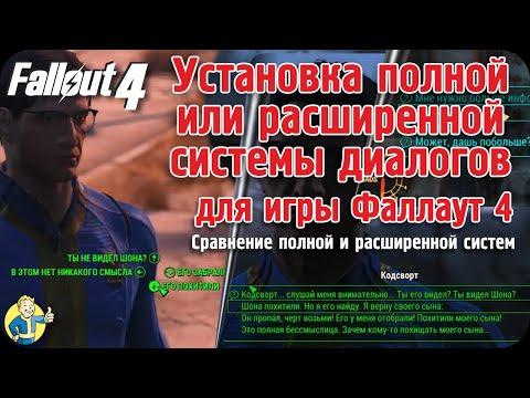 Полная (Full) и расширенная системы диалогов (Extended) Dialogue Interface в Fallout 4