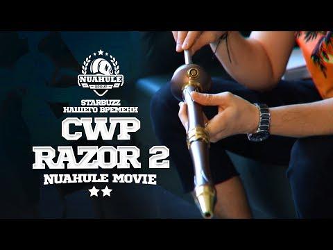 Кальян CWP RAZOR