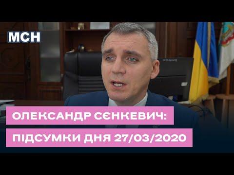 TPK MAPT: Підсумки п'ятниці від миколаївського міського голови Олександра Сєнкевича