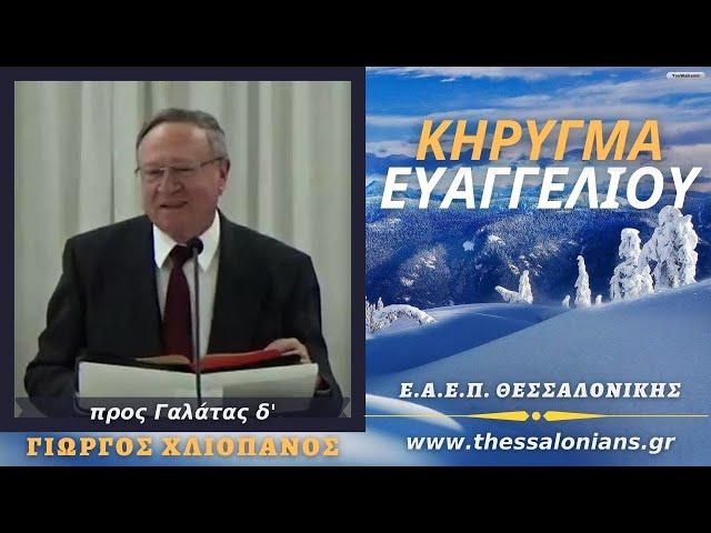 Γιώργος Χλιοπάνος 01-01-2021 | προς Γαλάτας δ'