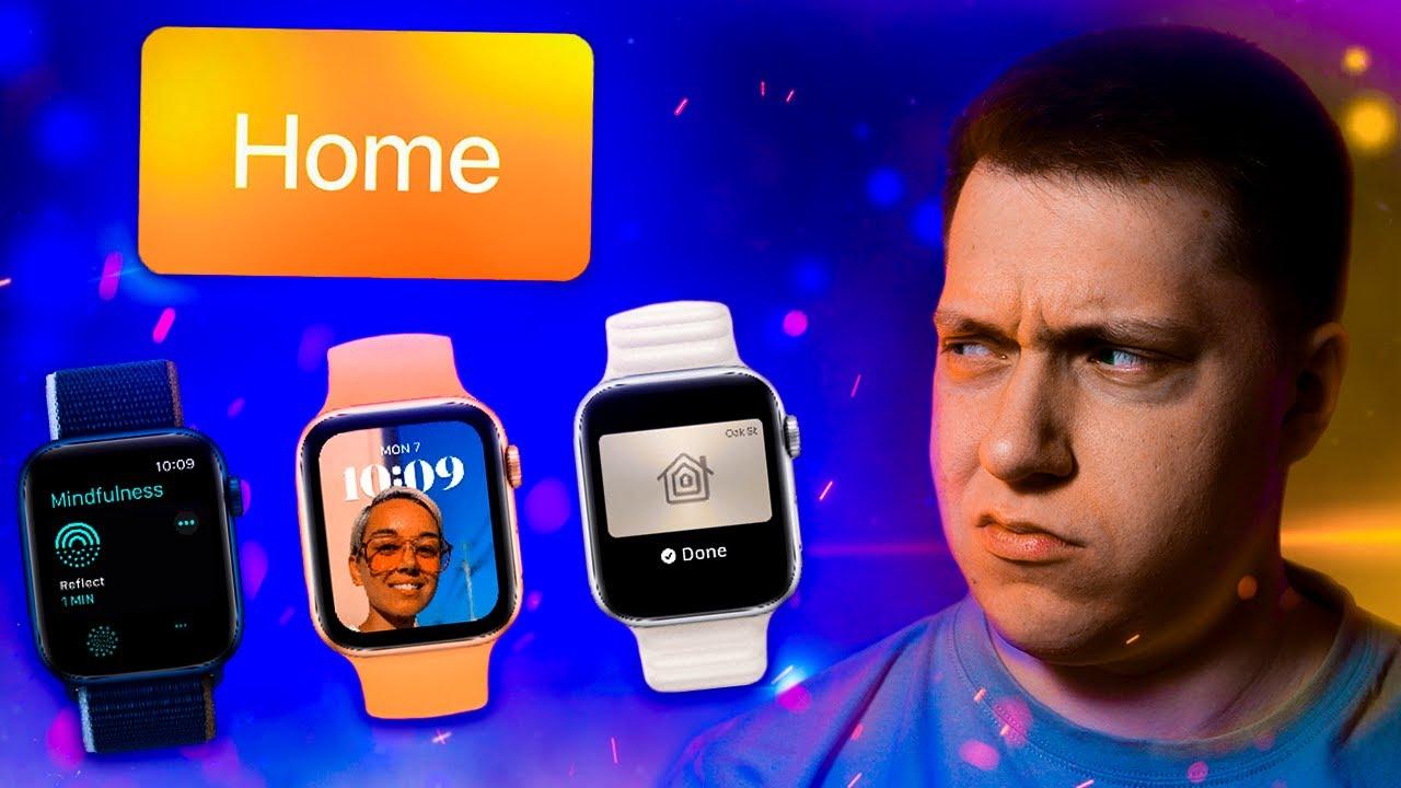 Что нового в WatchOS 8 Beta и почему её Нельзя Устанавливать! Смотрим на tvOS 15 и HomeKit!