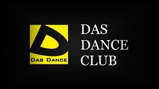 DAS DANCE CLUB | Школа танцев для детей | Челябинск