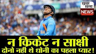 MS Dhoni Birthday Special : न क्रिकेट, न साक्षी दोनों ही नहीं थे धोनी का पहला प्यार!
