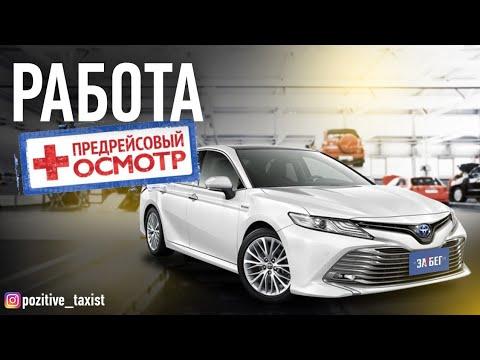 #Яндекстакси / Предрейсовый осмотр / ЗАБЕГ.рф / полумарафон / Таксую на Camry / Позитивный таксист